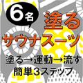 【口コミ投稿依頼】塗るサウナスーツのボディバーム 50g