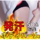 イベント「【画像投稿依頼】塗るだけで発汗促進!痩せるボディバーム」の画像