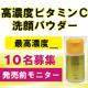 イベント「【発売前モニター】超高濃度ビタミンC洗顔パウダー」の画像