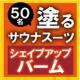 【口コミ投稿依頼】塗るサウナスーツのボディバーム/モニター・サンプル企画