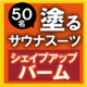 イベント「【口コミ投稿依頼】塗るサウナスーツのボディバーム」の画像