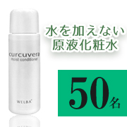 【水を加えない自然派原液化粧水】クルクベラモイストコンディショナーミニサンプル