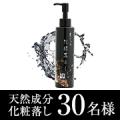 【現品モニター】真っ黒な天然クレンジングで話題の「青じゅる化粧落とし」30名/モニター・サンプル企画