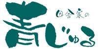 田舎家の青じゅる-九州の天然草花エキス化粧品