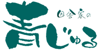 田舎家の青じゅる−九州の天然草花エキス化粧品