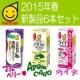 イベント「☆~♪マルサン春の新製品6本セット モニター120名大募集!」の画像