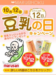 マル直くん豆乳キャンペーン PC用