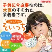 """はじめての豆乳 """"そいっち""""byマルサンアイ株式会社"""