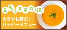 ぐるなび企画 ヘルシーで美味しい豆乳メニューを食べよう!!