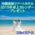 【30名様】沖縄高級リゾートホテル2015年カレンダープレゼント!