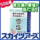イベント「【50名様】宮古島の雪塩プレゼント!あなたが気になる雪塩商品はどれ?」の画像