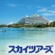 イベント「【募集:抽選で5名様にポイントプレゼント】教えて!沖縄のとっておきオススメホテル」の画像