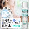 うるおいたっぷり! 4種のヒアルロン酸配合ロベクチン化粧水お試しモニター200名/モニター・サンプル企画