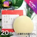 【20名様】日本製『超濃密泡洗顔石けん』先行お試しモニター様募集インスタグラム/モニター・サンプル企画