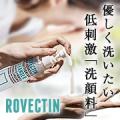 敏感肌にぴったり弱酸性【低刺激の洗顔料】 日本新登場ロベクチンクレンザー10名/モニター・サンプル企画
