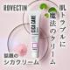 韓国で話題沸騰☆日本でも今、注目の『シカクリーム』がロベクチンに新登場です!体験モニター5名様募集!
