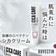 イベント「韓国で大人気☆日本でも今、注目のロベクチンの『シカクリーム』体験モニター5名様募集!」の画像