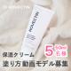 ◆保湿クリーム塗り方◆動画モデル募集◆高保湿クリーム【ロベクチン】