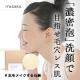 イベント「モコモコ泡だてモニター様募集!『驚きの超濃密泡洗顔』#肌をメイクする石鹸」の画像