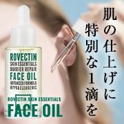 「乾燥肌、年齢肌にオイル美容☆ロベクチンフェイスオイルモニター10名募集」の画像、合同会社FIVEONEのモニター・サンプル企画