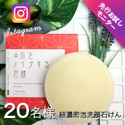【20名様】日本製『超濃密泡洗顔石けん』先行お試しモニター様募集インスタグラム