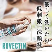 「敏感肌にぴったり弱酸性【低刺激の洗顔料】 日本新登場ロベクチンクレンザー10名」の画像、JBRM Inc.のモニター・サンプル企画