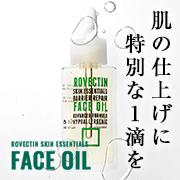 合同会社FIVEONEの取り扱い商品「ロベクチン エッセンシャル フェイスオイル」の画像