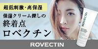 超低刺激・高保湿スキンケア ROVECTIN/ロベクチン