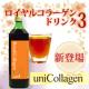 イベント「あの飲む高濃度コラーゲンがパワーUP!【ロイヤルコラーゲンドリンク3】新登場!!」の画像