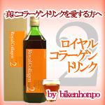 1日30ml プラセンタ・ヒアルロン酸配合!口コミで人気の飲むコラーゲンはこちら