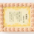 \\感謝状ケーキでありがとうを伝える//ブログモニター様募集【50名】/モニター・サンプル企画
