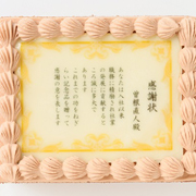 「\\感謝状ケーキでありがとうを伝える//ブログモニター様募集【50名】」の画像、株式会社FLASHPARKのモニター・サンプル企画