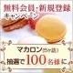 イベント「ダロワイヨ × モニプラ★新規登録WELCOMEキャンペーン」の画像