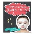 【15名様限定】次世代モデリングマスクプレゼント企画!/モニター・サンプル企画