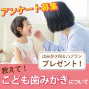 「お子さまの歯みがき」について教えて!親子で使える歯みがき粉&ハブラシプレゼント