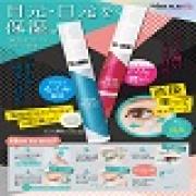 「【新商品プレゼント】NON PUFFY アイセラムプレゼント」の画像、株式会社ダイトのモニター・サンプル企画
