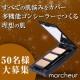 マルシュール クリーミィコンシーラー モニター大募集【20180509】/モニター・サンプル企画