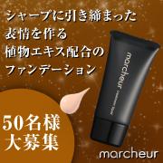 マルシュール トリートメントリキッド モニター大募集【20170301】