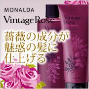 『薔薇のちからでセレブヘア』モナルダ ヴィンテージローズ シャンプー&ヘアマスク