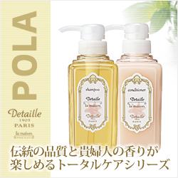 『みずみずしく輝く髪に♪』POLA ポーラ デタイユ シャンプー 5名様大募集!