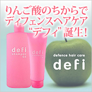 『美髪の救世主♪』DEMI デミ デフィ 現品セット10名様!