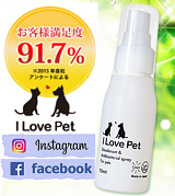 エタニティ―株式会社の取り扱い商品「奇跡の消臭除菌スプレー I Love Pet 70ml」の画像