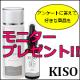 アンケートに答えブログに事前投でKISO内の好きな商品のモニターができちゃう!