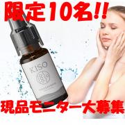 【クチコミ募集】フラーレン10現品を10名様限定プレゼント