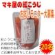 イベント「☆マキ屋フーズ☆「マキ屋の紅こうじ」を使って肉料理に挑戦!」の画像