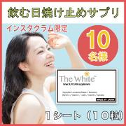 【インスタグラム限定】皮膚科医監修!飲む日焼け止めサプリ10名様