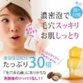 無添加石鹸 毛穴キレイうるおい石鹸(アルガンオイル配合)|うる肌うるり