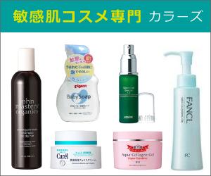 敏感肌用化粧品の専門店カラーズ