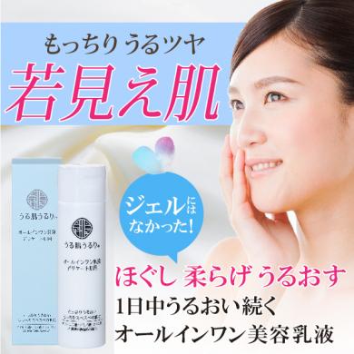 うる肌うるりオールインワンジェル乳液【¥2400送料無料】