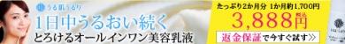 【全額返金保証】クチコミで人気のオールインワン(美容乳液) うる肌うるり